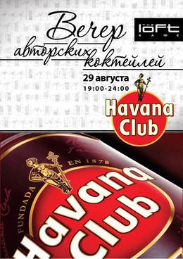 Последний Вечер Авторского Коктейля: Havana Club