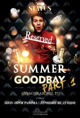 Summer Goodbay. Part 1