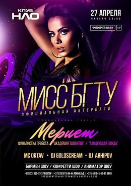 Official afterparty «Мисс БГТУ — 2016»