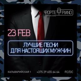 Вечеринки Лучшие песни для настоящих мужчин 23 февраля, вс