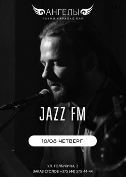 Выступление Jazz Fm