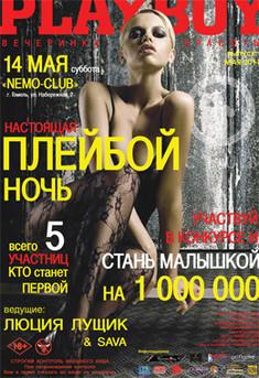 Вечеринка Playboy