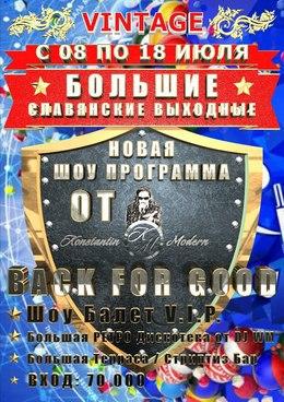 Большие славянские выходные