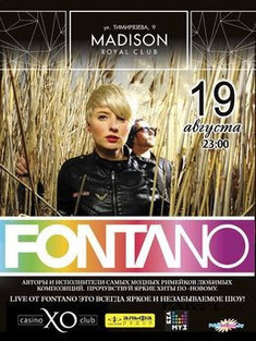 Группа Fontano