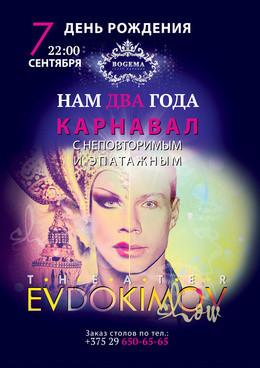 День Рождения театра караоке «Богема»