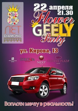 Flower Geely party