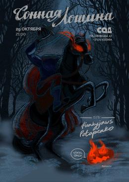Вечеринки Сонная Лощина (Halloween party) 29 октября, сб