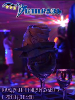 Вечеринка в диско-баре «Ветразь»
