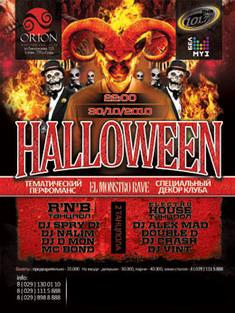 Halloween El Monstro Rave 2010
