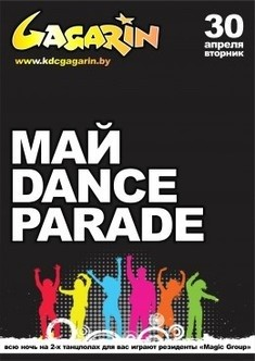 Май Dance Parade