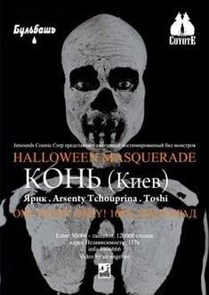 Halloween Masquerade by Jet Sound