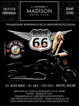 Route 66 party