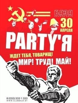 Party'я