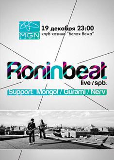 Группа Roninbeat