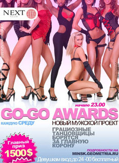 Go-Go Awards