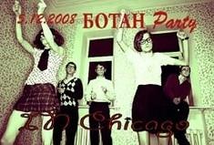 Ботан Party