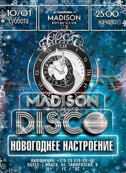 Madison Disco. Новогоднее настроение!