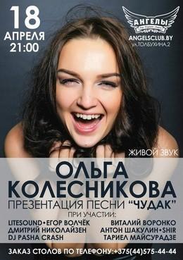 Концерт Ольги Колесниковой