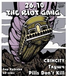The Riot Gang и другие