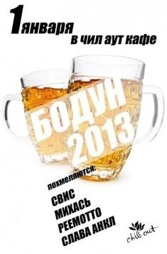 Бодун 2013