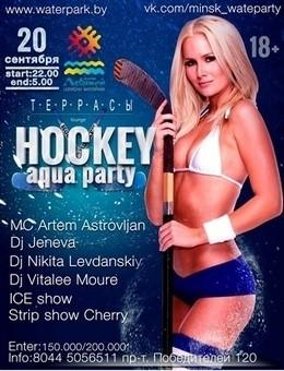 Hockey Aqua Party
