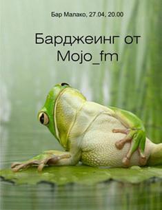 Барджеинг от Mojo_FM
