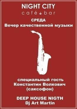 Вечер качественной музыки