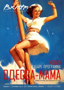Шоу-мюзикл «Одесса—мама»