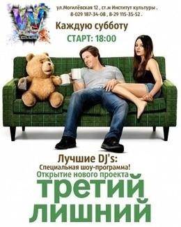 Третий лишний_ Hot House Party_