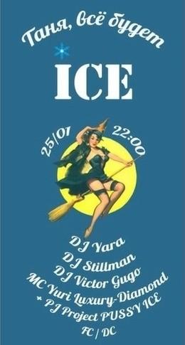 Таня, все будет ICE
