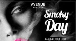 Вечеринки Smoky day 30 января, пн