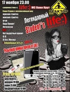 Совместная вечеринка клуба РЕАКТОР и компании Life:)