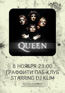 Дискотека для меломанов: Queen Edition