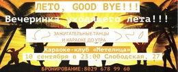 Лето, Good Bye!
