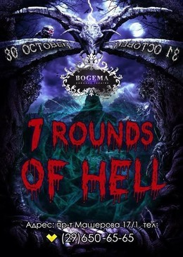 7 Rounds of hell