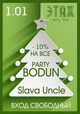 Bodun