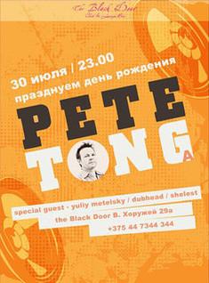 День Рождения Pete Tong