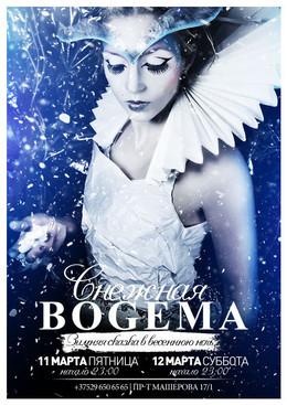 Снежная Bogema