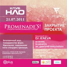 Promenade's! Закрытие проекта