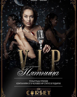 VIP Пятница