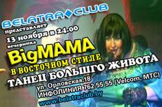 Big MAMA в украинском стиле!