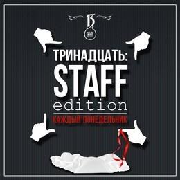 Тринадцать: Staff edition