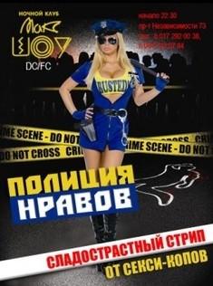 «Полиция нравов»