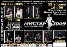 Мистер– 2009