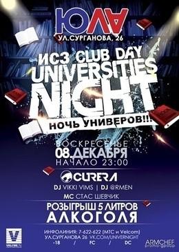 ИСЗ club day
