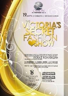 The Victoria's Secret Fasion Show