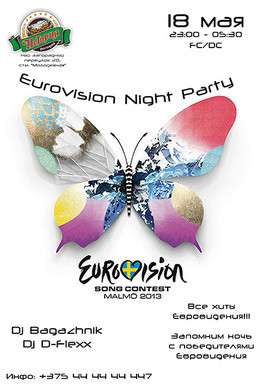 Eurovision Night Party