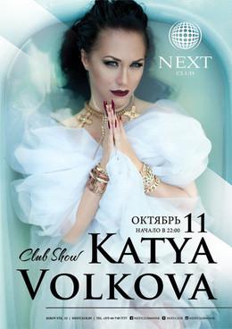Club Show Katya Volkova