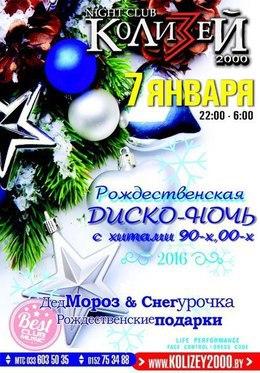 Рождественская диско-ночь