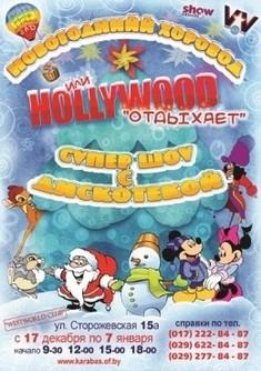 Новогодний хоровод или Hollywood «отдыхает»